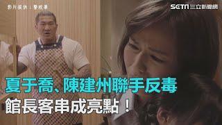 夏于喬、陳建州聯手反毒微電影…館長「變廚夫」客串  成片中亮點 三立新聞網SETN.com