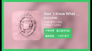 [한시간듣기] Don`t Know What To Do - BLACKPINK   1시간 연속 듣기