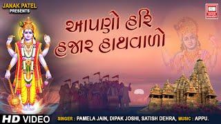 Aapno Hari Hazar Hathwalo Part-2 (Unchi Medi - 4)