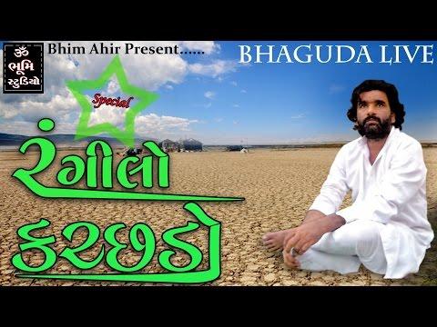 Devraj Gadhavi | Mogal Mogal Vetho || Kutchi Bhajan Moj || Bhaguda Live Dayro ||