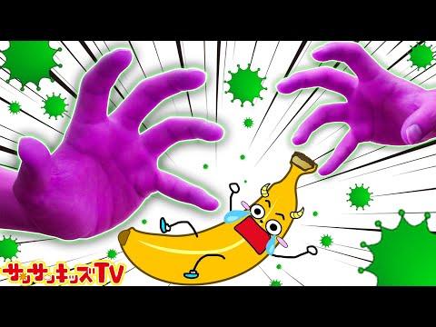 手を洗わずおやつにすると・・・バイ菌が大量発生!キッズマナー・子供向け知育教育★サンサンキッズTV★★サンサンキッズTV★