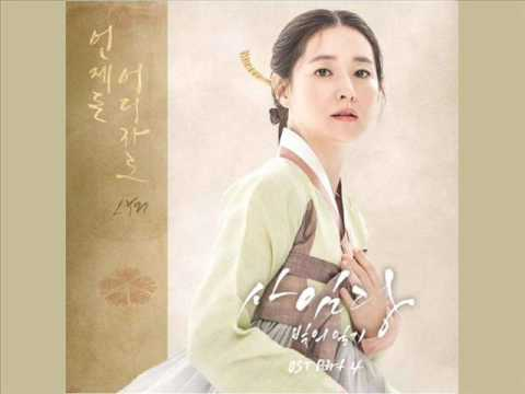 LYN - Whenever and Wherever [HAN+ROM+ENG] (OST Saimdang, Lights Diary) | koreanlovers