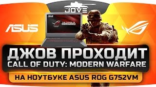 Прохождение Call Of Duty 4: Modern Warfare REMASTERED #2. На ноутбуке ASUS ROG G752VM.(Джову на лимонад - http://www.donationalerts.ru/r/thejove Прием, новобранец! то капитан Прайс! В среду перед танковым стримом..., 2016-11-16T17:18:45.000Z)