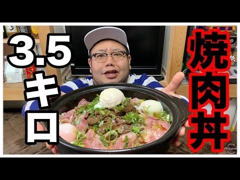 【大食い】15分以内にバカ盛り焼肉丼を食いきれ!!