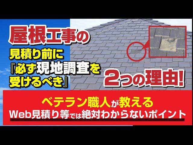 屋根工事は見積り前に『必ず現地調査を受けるべき』2つの理由!ベテラン職人が教えるWeb見積り等では絶対わからないポイント