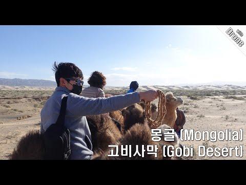 몽골여행 (Mongolia Travel) - 고비사막 (Gobi Desert) , 드론(Drone)