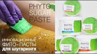АЮНА: сахарная паста для шугаринга PHYTO PASTE(, 2016-02-17T14:43:37.000Z)