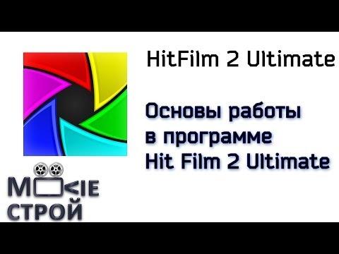 видео: hit film 2 ultimate: основы работы в программе