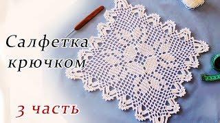 САЛФЕТКА КРЮЧКОМ филейное вязание (3 часть)