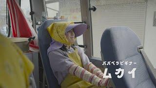 タイトル:「ババベラビギナー」 監督:内藤千花.