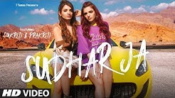 Sudhar Ja Video   SUKRITI & PRAKRITI KAKAR   ABHIJIT VAGHANI   New Song 2019   T-Series