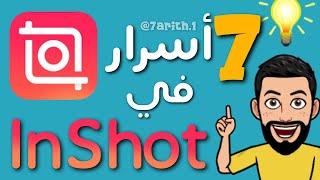 7 أسرار في برنامج InShot تسهل عليك المونتاج عالتلفون😍🔥 screenshot 2