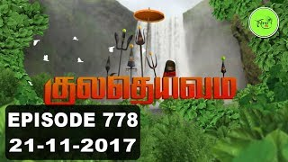 Kuladheivam SUN TV Episode - 778 (21-11-17)