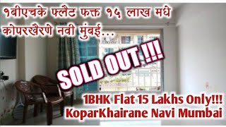 १बीएचके फ्लॅट कोपरखैरणे नवी मुंबई स्टेशन पासून जवळ... 1BHK FLAT KOPARKHAIRANE NAVI MUMBAI...