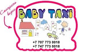 Babytaxi - детское такси в Алматы(Babytaxi - детское такси в Алматы., 2015-12-08T16:27:48.000Z)