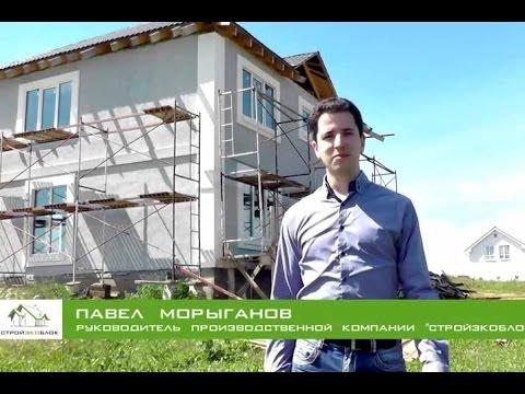 Плюсы и минусы арболитовых блоков. Видео отзыв строителя и заказчика.