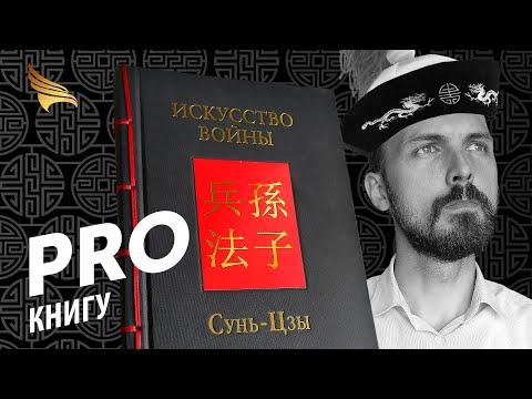 """PRO книгу """"Искусство войны"""" Сунь-Цзы"""