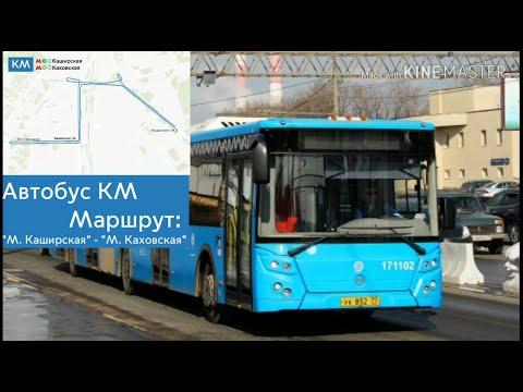 """Автобус КМ. Маршрут: """"М Каширская"""" - """"М Каховская"""""""