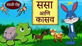 ससा आणि कासव - Sasa Ani Kasav | Marathi Goshti | Marathi Story for Kids | Moral Stories | Koo Koo TV