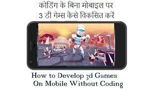 How to Make 3d Games on Android Without Coding | How to Develop 3d Games On Mobile Pc Without Coding