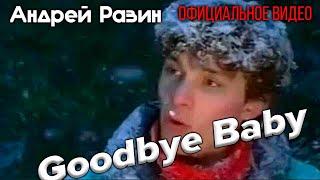 Смотреть клип Андрей Разин - Goodbye Baby