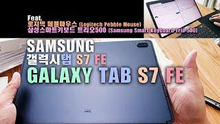 삼성 갤럭시탭 S7 FE (Samsung Galaxy …