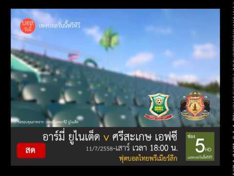 ช่อง 5 ถ่ายทอดสดฟุตบอลไทยพรีเมียร์ลีก คู่อาร์มี่ ยูไนเต็ด ห้ามพลาด