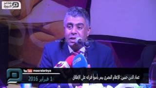 مصر العربية | عماد الدين حسين: الإعلام المصري بيمر بأسوأ فتراته على الإطلاق