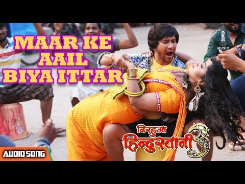 "Maar Ke Aail Biya Ittar | Dinesh Lal Yadav ""Nirahua"" | Nirahua Hindustani 3 | Movie Song 2018"