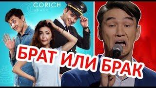 'Брат или Брак' Лучший Казахстанский фильм 2017 года? Нурлан Сабуров Жжет