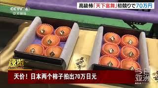 [今日亚洲]速览 天价!日本两个柿子拍出70万日元| CCTV中文国际