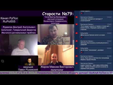 Старости №79: итоги недели - Россия и мир.