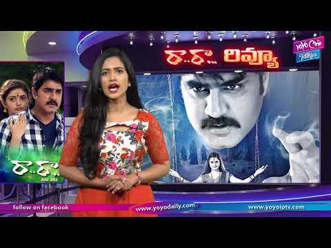 Raa Raa Movie Review & Rating | Srikanth | Ra Ra Movie | Tollywood | Telugu Cinema | YOYOCineTalkies