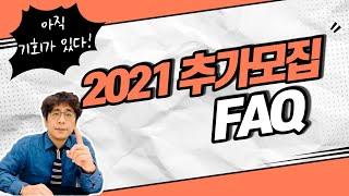 2021 아직 끝이 아니다? 2021 추가모집 FAQ