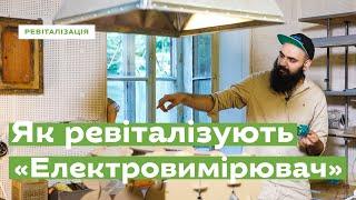 Житомир. Як ревіталізують завод «Електровимірювач» • Ukraïner