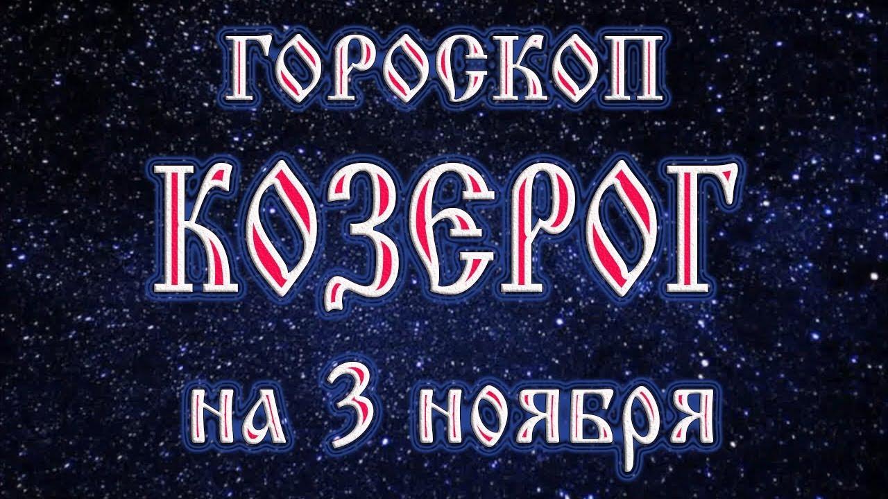 Гороскоп для козерога на 9 декабря любовный