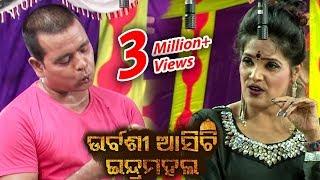 New Jatra Comedy - Mora Sabu Bhul  Heigalani ମୋର ସବୁ ଭୁଲ  ହେଇଗଲାଣି