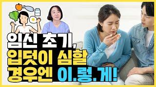 [양천산부인과] 임신초기 입덧이 심할 경우에는 이렇게!