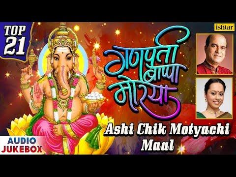 Ashi Chik Motyachi Maal | Top 21 Ganpati Bappa Morya | JUKEBOX | Best Marathi Ganpati Songs 2017