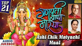 Ashi Chik Motyachi Maal | Top 21 Ganpati Bappa Morya | JUKEBOX | Best Marathi Ganpati Songs 2017