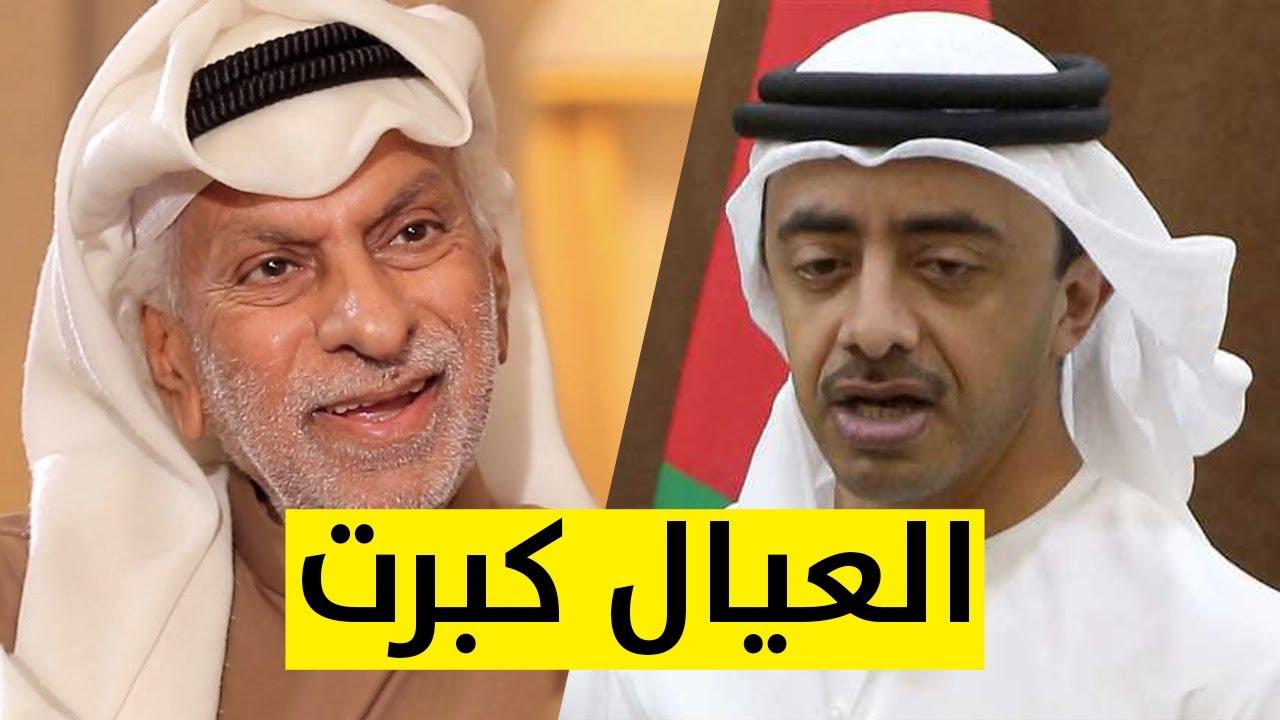 الدكتور عبد الله النفيسي يسخر من عبد الله بن زايد العيال كبرت Youtube