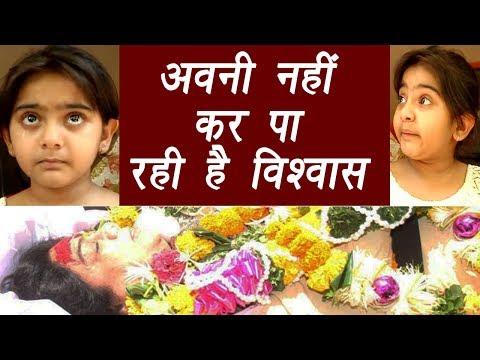 Reema Lagoo: Naamkaran child artist Arsheen Namdaar cries at funeral | FilmiBeat