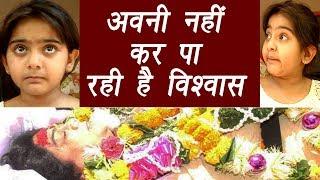 Reema Lagoo: Naamkaran child artist Arsheen Namdaar cries at funeral | FilmiBeat thumbnail