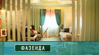 Фазенда - Семейная комната. Выпуск от03.09.2017