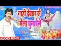 Munna Chauhan का टॉप काँवर सांग - बकलोल बा मरदा - Nahi Devghar Ke Mela Ghumawele - Superhits Bolbam