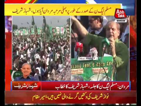 Shahbaz Sharif Addressing Public Rally in Mardan