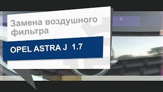 Замена воздушного фильтра PROFIT 1512-3148 на Opel Astra J