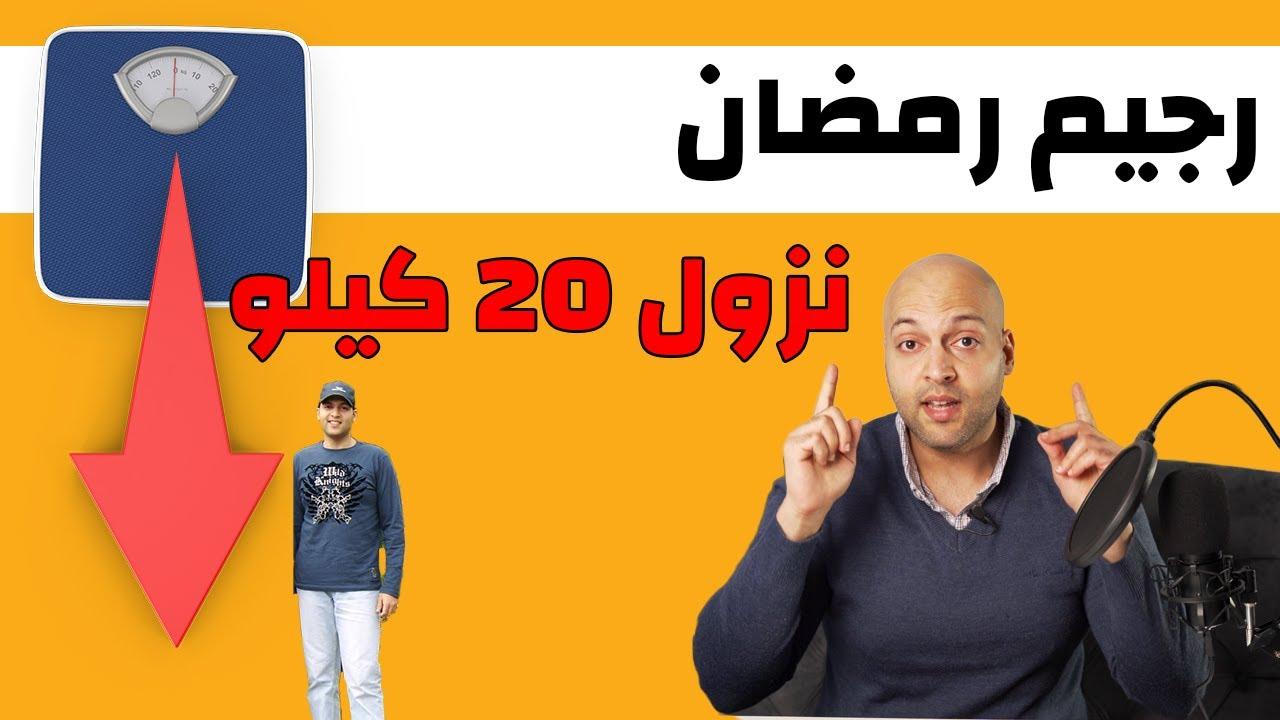 رجيم في شهر رمضان ينزل 20 كيلو