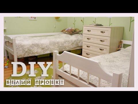 Белая квартира - хочу! Как покрасить мебель в белый цвет ROOM TOUR. ИДЕИ РЕМОНТА. РУМ ТУР