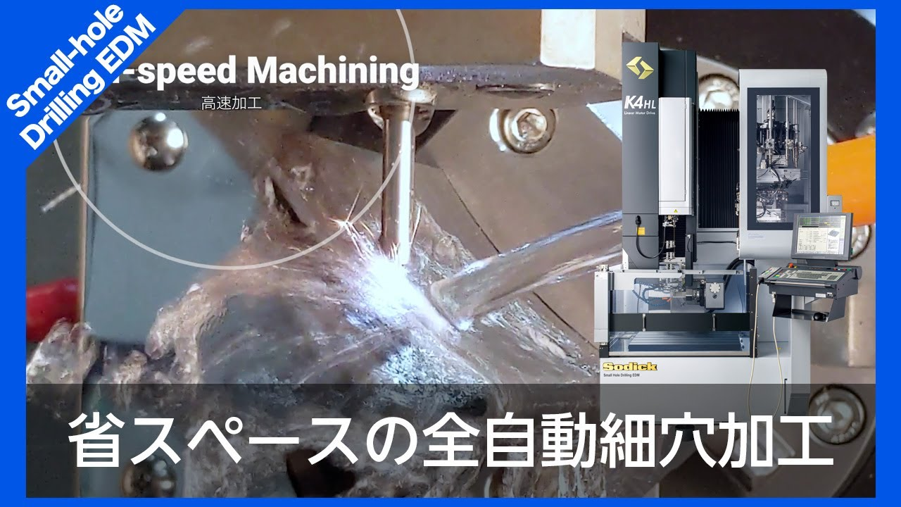 Intro to newest ULTRA HI-SPEED EDM drill the Sodick K4HL
